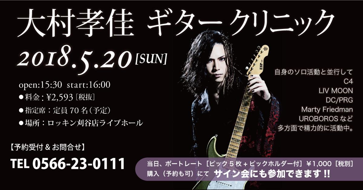 2018/5/20(日)大村孝佳ギタークリニック(ロッキン刈谷店)