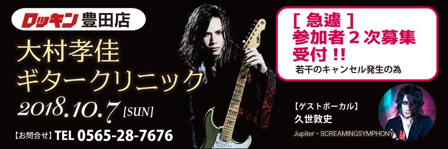 2018年10月7日(日)大村孝佳ギタークリニック参加者二次募集受付!