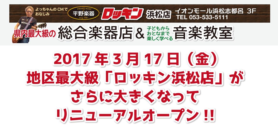 ロッキン浜松店3月17日(金)リニューアルオープン!-1