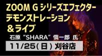 2018/11/25 ZOOM G シリーズエフェクターデモンストレーション&ライブ