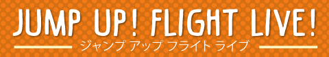 JUMP UP ! FLIGHT LIVE!! バナー