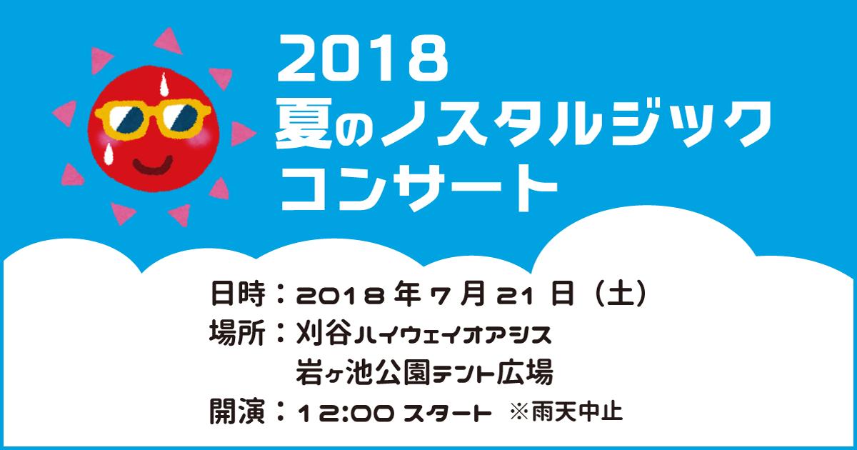2018年7月21日(土)ノスタルジックコンサート