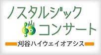 刈谷ハイウェイオアシス・ノスタルジックコンサート