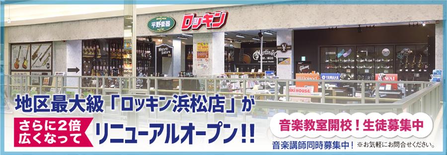 2017年3月17日浜松店リニューアルオープン!!