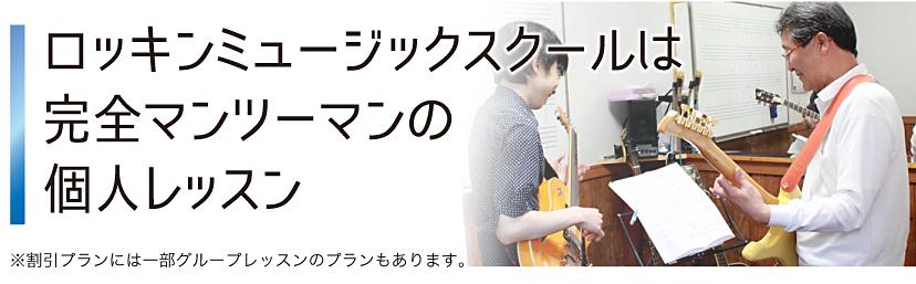 ロッキンミュージックスクールは完全マンツーマンの個人レッスン