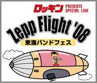ZEPP FLIGHT 2008