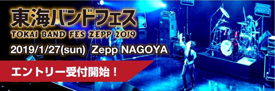 2019年1月27日(日)「東海バンドフェスZepp201」エントリー受付中!