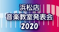 2020浜松店音楽教室発表会