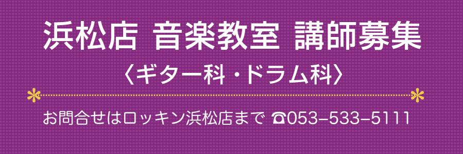 浜松店音楽講師募集