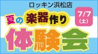 2018/7/7ロッキン浜松店楽器作り体験会