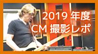 2019年度版ロッキンCM撮影レポート