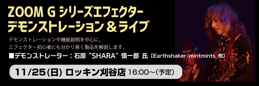 """2018年11月225日(日)ZOOM Gシリーズセミナー開催(デモンストレーター石原""""SHARA"""