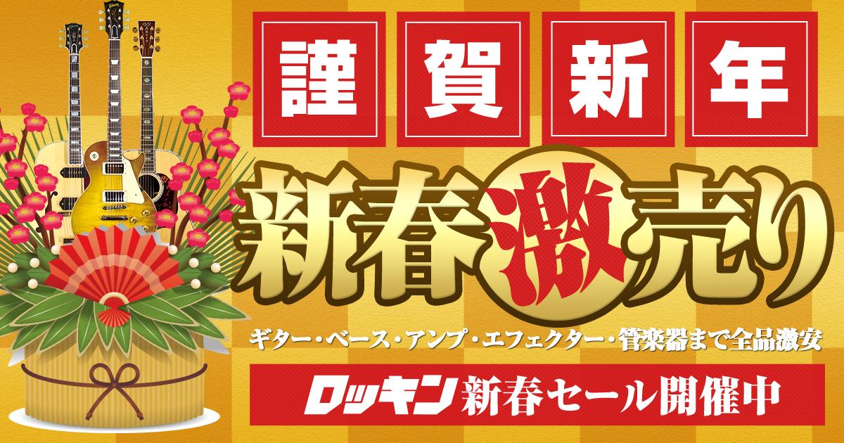 2017年初売り!ロッキン全店で新春セール開催中!