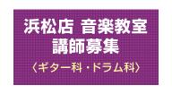 浜松店音楽教室講師募集