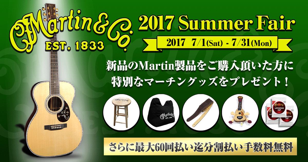 ロッキン名古屋栄店 Martin フェア 2017
