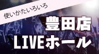 豊田店ライブホール