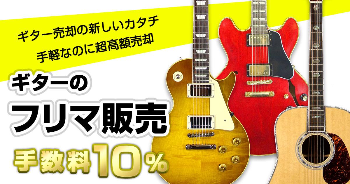 ギター売却の新しいかたち!ギターのフリマ販売