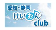 愛知けいおんCLUB