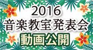 2016音楽教室発表会 写真配布&動画公開