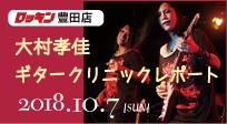 2018/10/7(日)大村孝佳ギタークリニックinロッキン豊田店レポ