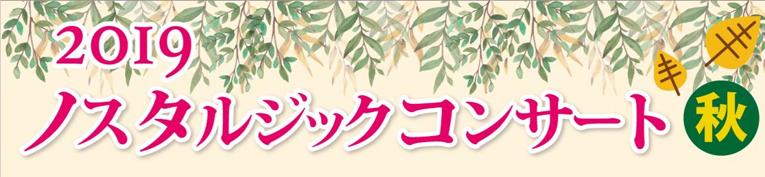 2019年9月7日(土)ノスタルジックコンサート
