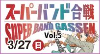 3月27日(日)ロッキン刈谷店スーパーバンド合戦ライブレポ