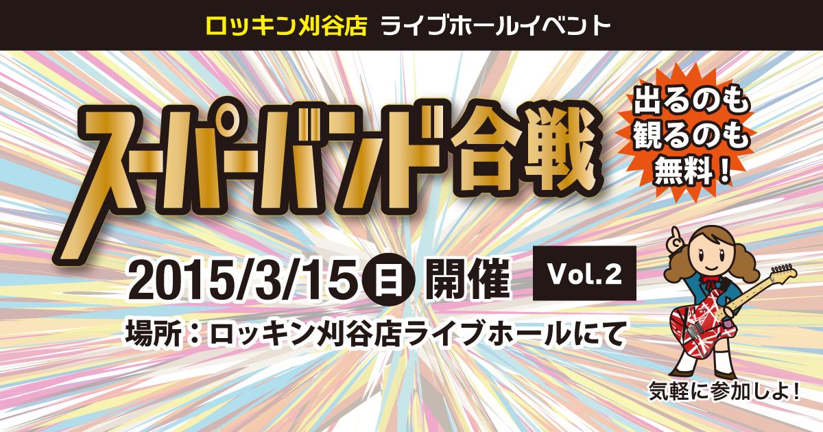 2015年3月15日スーパーバンド合戦Vol.2