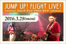 2016.3.28ジャンプアップフライトライブ