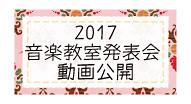 2017年音楽教室発表会動画公開
