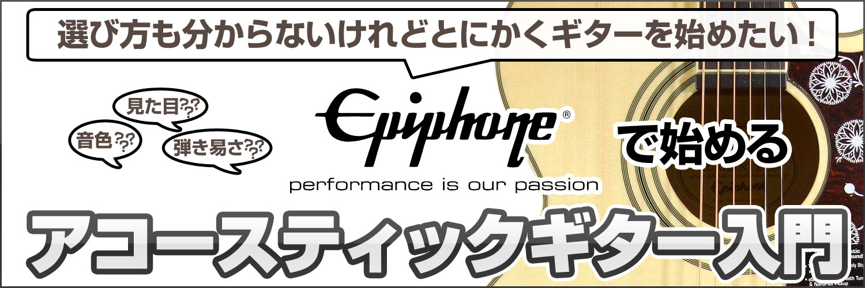 Epiphone アコースティックギター