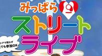 2016年5月22日(日)みっぱらストリートライブVol.2