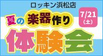 2018/7/21ロッキン浜松店楽器作り体験会