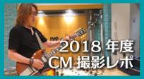 2018年度版ロッキンCM撮影レポート