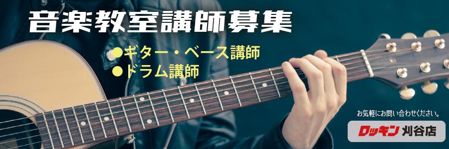 刈谷店音楽教室講師募集
