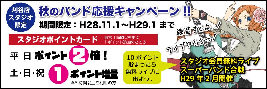 刈谷店スタジオポイント増量キャンペーン