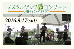 2016.9.17ノスタルジックコンサート