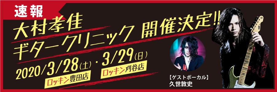 2020年3/28、29大森孝佳ギタークリニック開催決定!