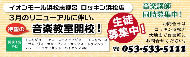 2017年3月浜松店音楽教室開校!!生徒募集中