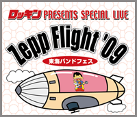 ZEPP FLIGHT 2009