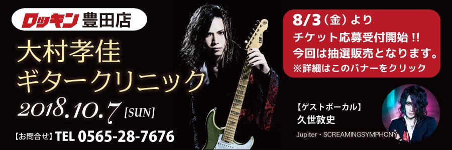 2018年10月7日(日)豊田店にて大村孝佳ギタークリニック開催