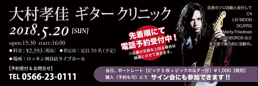 2018/5/20(日)ロッキン刈谷店にて大村孝佳ギタークリニック開催