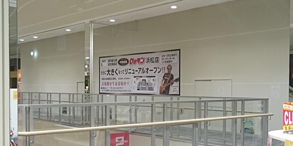 リニューアル中店舗〜3/17(金)open!
