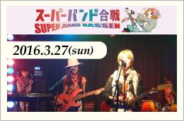2016.3.27スーパーバンド合戦
