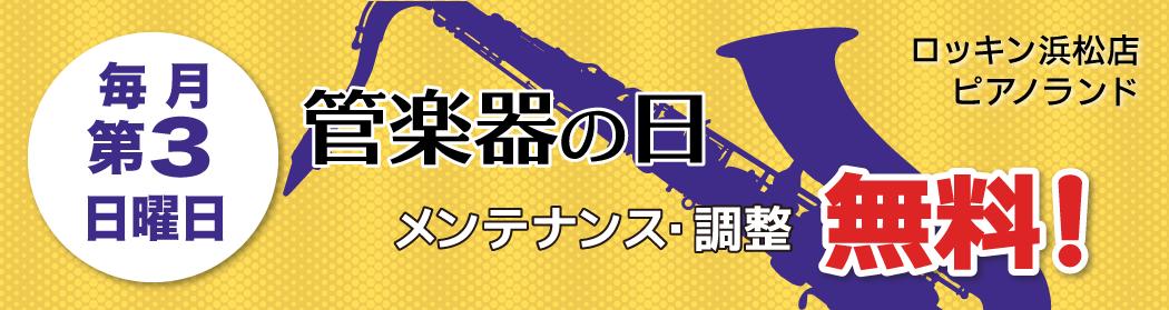 管楽器の日開設!!毎月第三日曜日は管楽器のメンテナンス&調整が無料