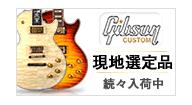 ロッキン::Gibson 現地選定品