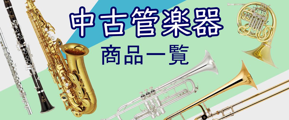 中古管楽器商品一覧の画像です