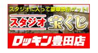 スタジオに入って豪華景品ゲット!豊田店でスタジオ宝くじ開催中!