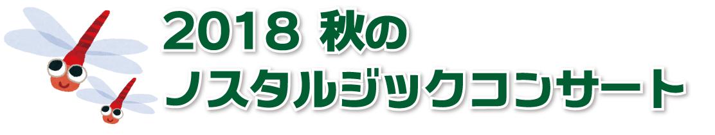2018年9月8日(土)ノスタルジックコンサート