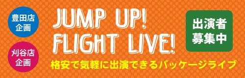 JUMP UP FLIGHT LIVE