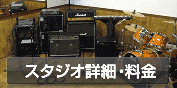 豊田店レンタルスタジオのページへ